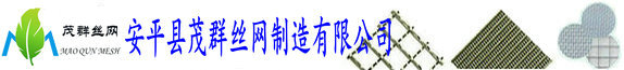 安平县茂群丝网制造有限公司是GFW金属丝网厂家--一直在为过滤行业提供优质的工业过滤丝网筛网产品而努力!茂群丝网注册商标实力厂家